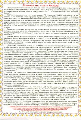 Времена намаза в казани на май 2011 года