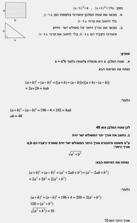 תרגיל פתור באלגברה סוף כיתה ט 5 יחידות - הצגה פרמטרית שטח מלבן ואורך יתר במשולש ישר זוית