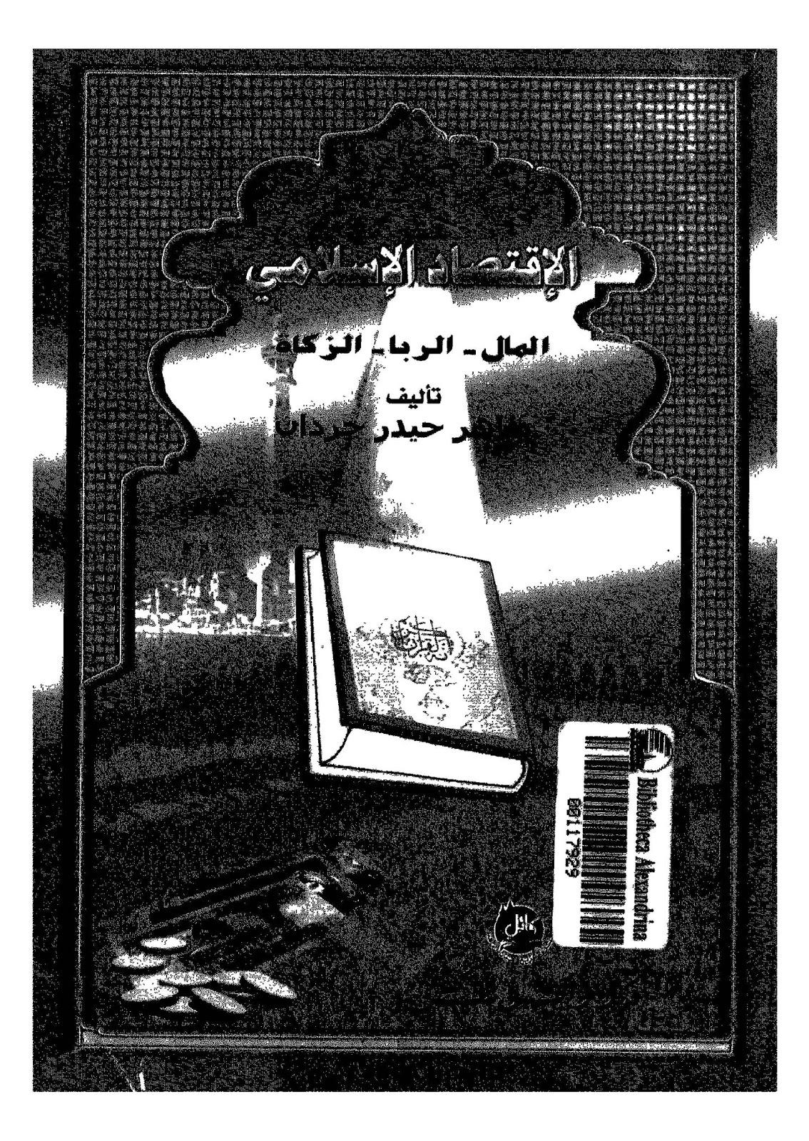 الإقتصاد الإسلامي: المال ، الربا ، الزكاة - طاهر حيدر جردان
