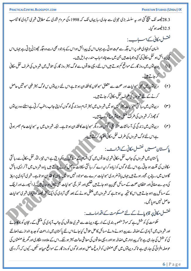 the-population-in-pakistan-descriptive-question-answers-pakistan-studies-urdu-9th