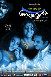 Necklace (2011 - movie_langauge) - Rituparna Sengupta, Locket Chatterjee, Rudraneel Ghosh, Rittwik Chakraborty, Dipankar Dey, Biswajit Chakraborty, Debdoot, Biplab Chatterjee and Chandreyi Ghosh