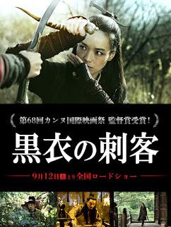 The Assassin (2015) – ประกาศิต หงส์สังหาร [พากย์ไทย]