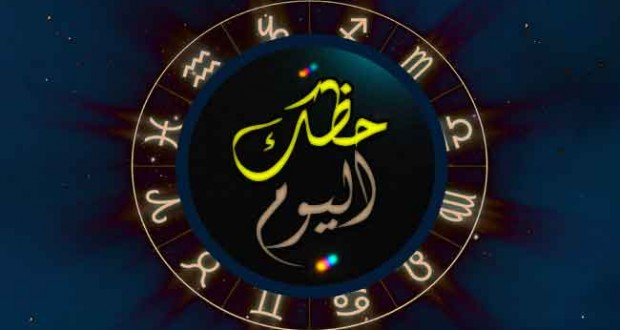 ابراج اليوم الخميس 8/10/2015 , حظك اليوم الخميس 8-10-2015 , توقعات الابراج اليوم 08 شهر أكتوبر/تشرين الأول 2015 , Abraj Today