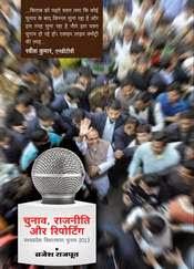चुनाव, राजनीति और रिपोर्टिंग