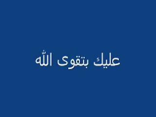 Qasidah Alaika Bi Taqwallah