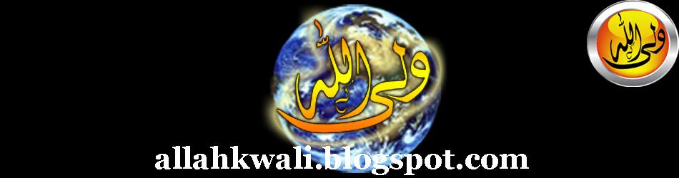 ALLAH K WALI