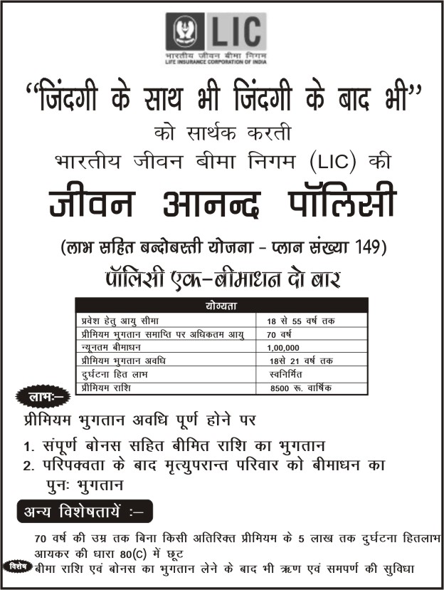 Life Insurance Corporation of India - Gorakhpur: Best Plan ...