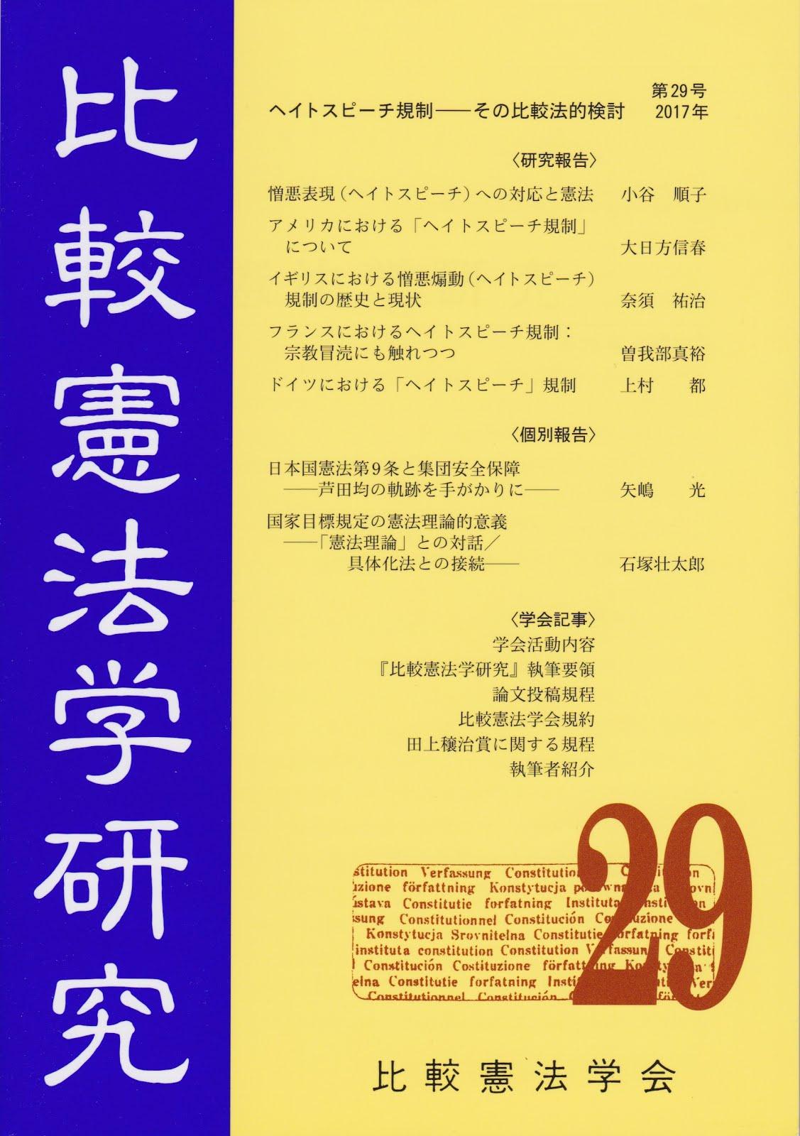 比較憲法学会公式サイト: 比較憲法学研究29号「ヘイトスピーチ規制ー ...