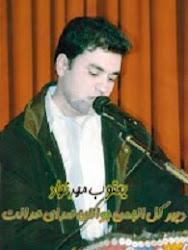 یعقوب مهرنهاد اولین وبلاگ نویس اعدام شده