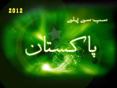Wallpapers-of-Independence-Day-of-Pakistan