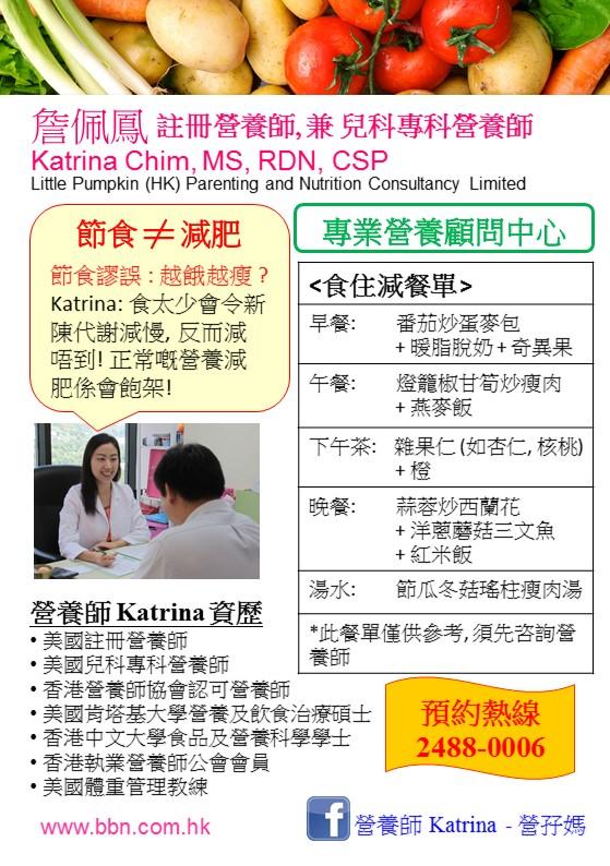 註冊營養師詹佩鳳 Katrina 度身設計餐單 (最新資訊, 請按圖)