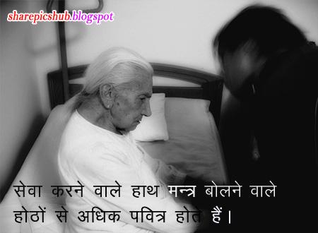 Senior Citizens Slogans in Hindi | Senior Citizens Quotes in Hindi ...