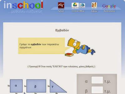 http://inschool.gr/G5/MATH/EPIPEDA-EMBADON-VAL-G5-MATH-HPwrite-1401121826-tzortzisk/index.html