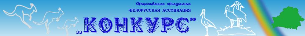 """Белорусская ассоциация """"КОНКУРС"""""""