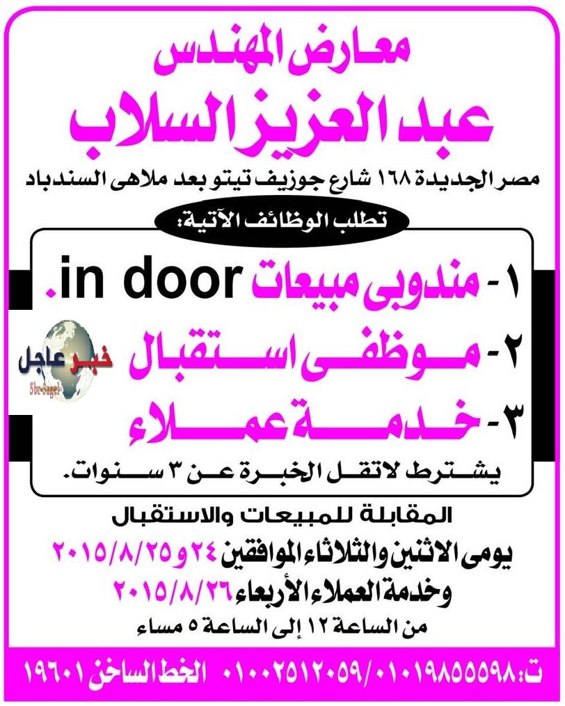 اعلان وظائف معارض السلاب والمقابلات حتى 26 / 8 / 2015 منشور بجريدة الاهرام اليوم