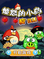 Free Download Game Angry Birds Crazy For BlackBerry