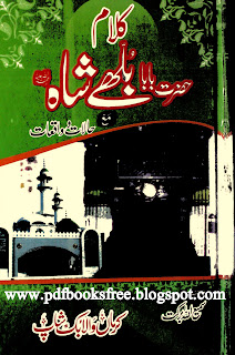 Kalam Hazrat Baba Bulleh Shah
