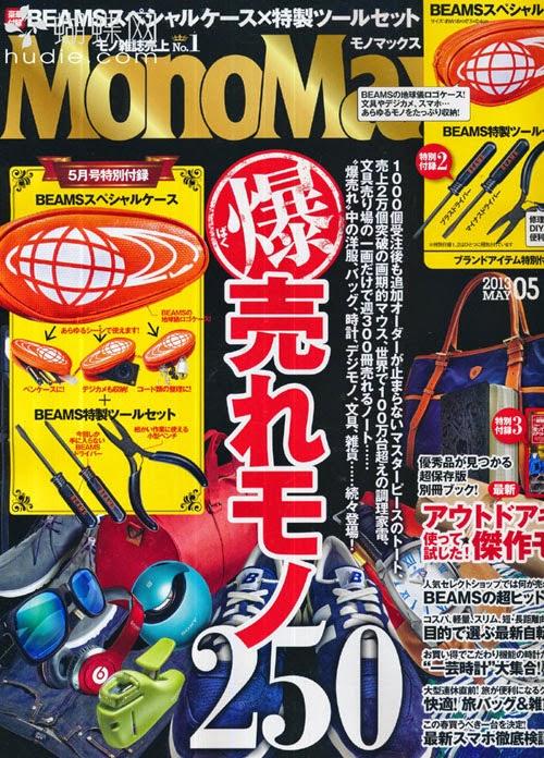 MonoMax (モノマックス) May 2013