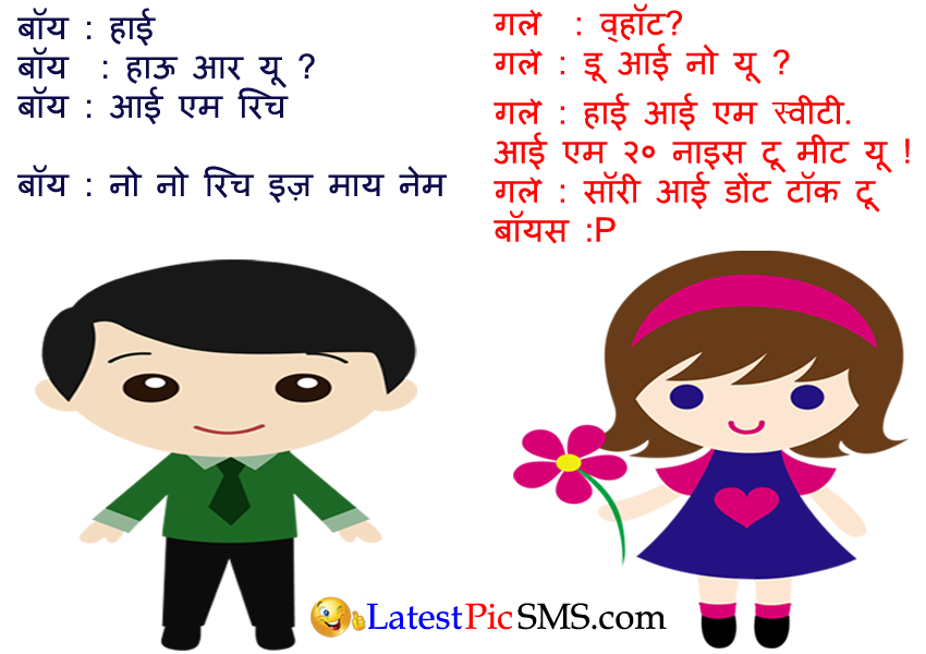 Funny Quotes For Girl In Hindi Diamond Paradise