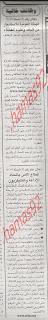 اعلانات , ظائف ,  جريدة ,  الجمهورية, الاثنين ,  1642012 , مصر