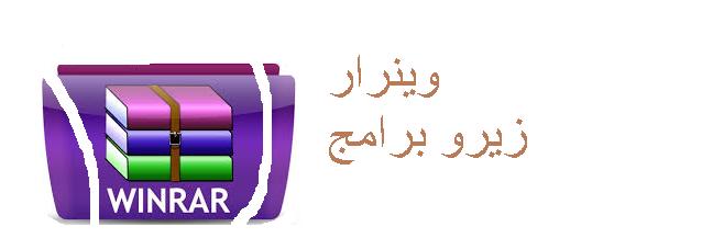 تحميل برنامج وينرار Download Winrar مجانا آخر اصدار