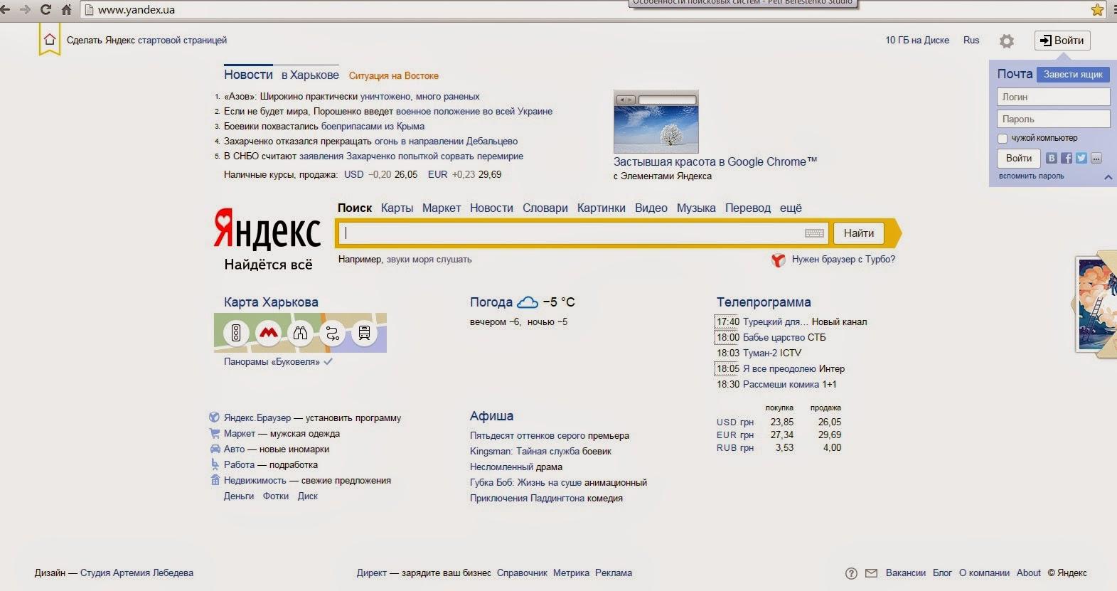 Как поставить пароль на браузер: Яндекс, Google 72