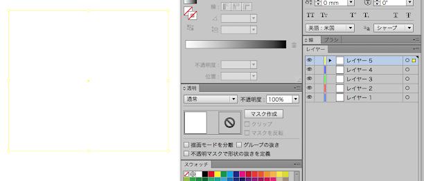 レイヤーのオブジェクト選択色が黄色のイメージ