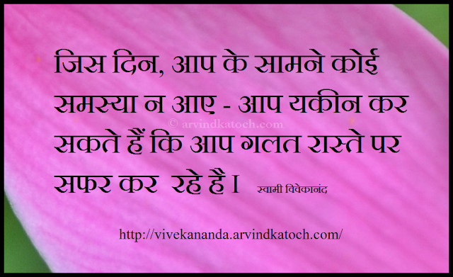 Swami Vivekananda, Problem, travelling, path, Vivekananda Thought, Quote