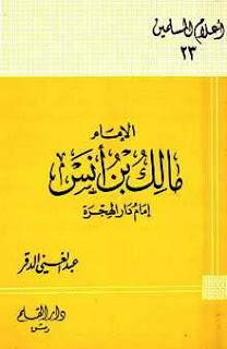 الإمام مالك بن أنس إمام دار الهجرة ـ عبد الغني الدقر pdf
