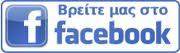 Κλικάρετε  εδώ για να πάτε  στη σελίδα μας στο facebook