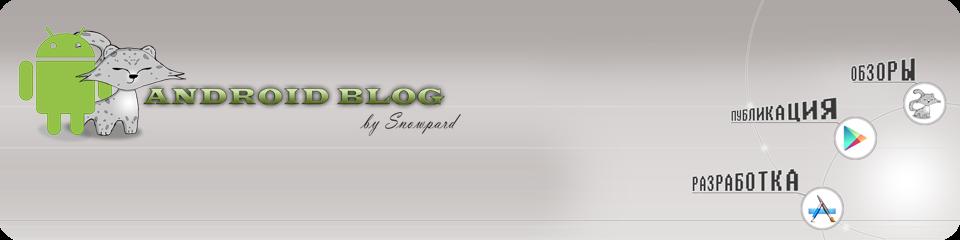 Андроид Блог by Snowpard