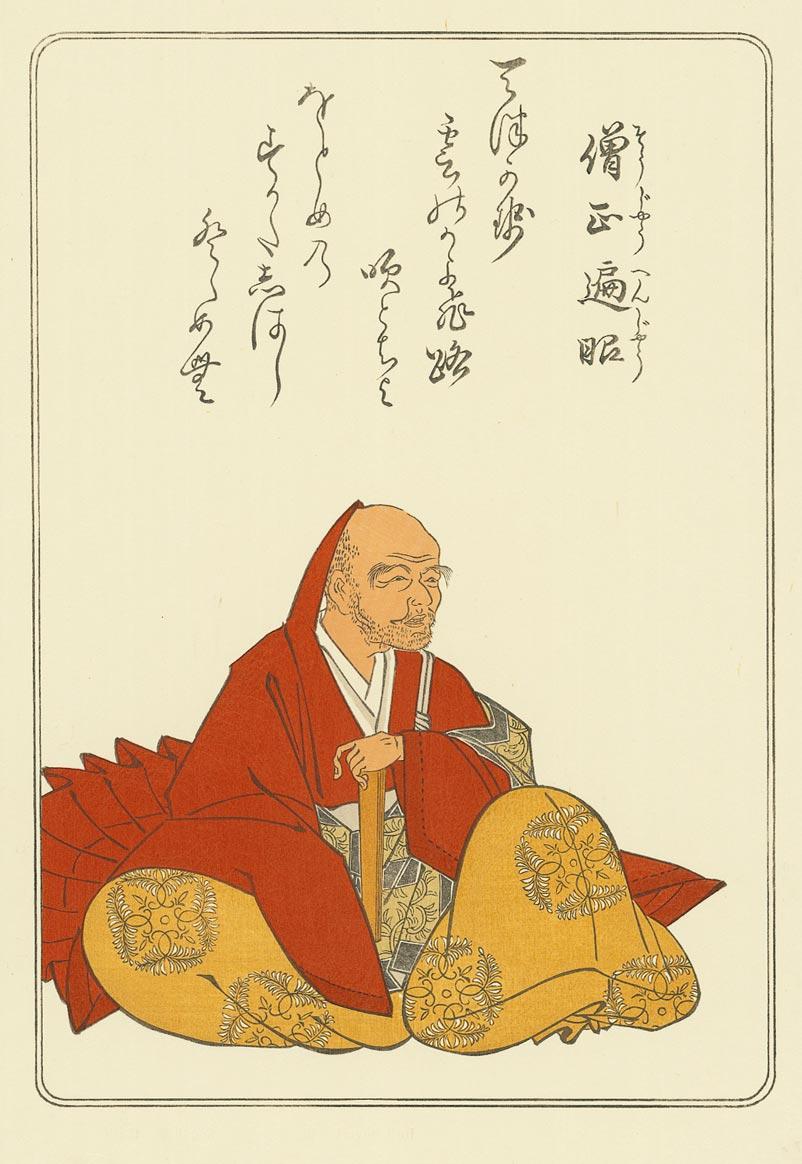 one thousand summers hyakunin isshu poem archbishop henjo 26 2013