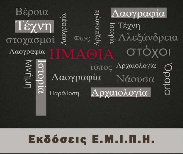 ΚΑΤΑΛΟΓΟΣ ΕΚΔΟΣΕΩΝ