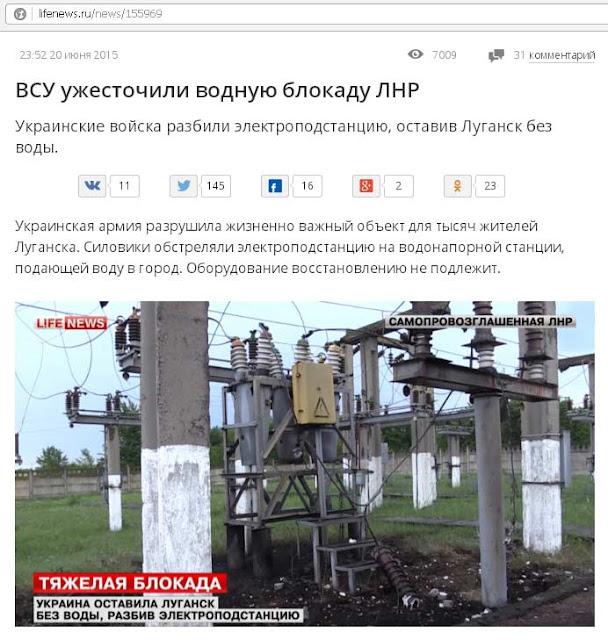 Вода Луганск