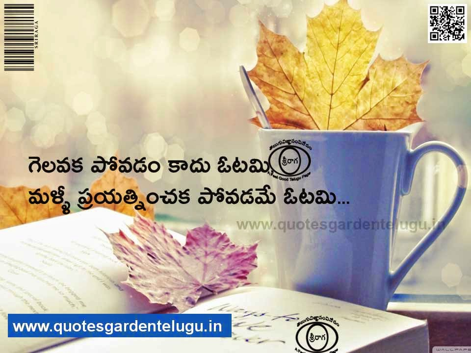 Best Telugu Inspirational Quotes 1306141 with Beautiful wallpapers images