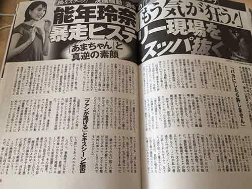 不公平さが目立つ週刊ポストの能年玲奈さん記事