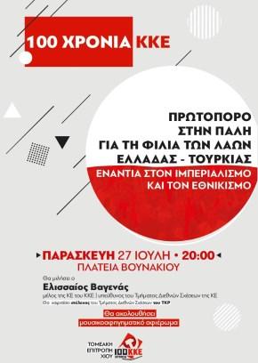 100 χρόνια ΚΚΕ - Εκδήλωση στην Πλατεία Βουνακίου
