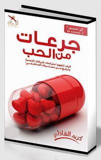 """تحميل كتاب """"جرعات من الحب"""" لـ كريم الشاذلي"""