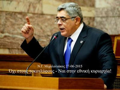 Νικόλαος Γ. Μιχαλολιάκος: Όχι στους τοκογλύφους - Ναι στην εθνική κυριαρχία!