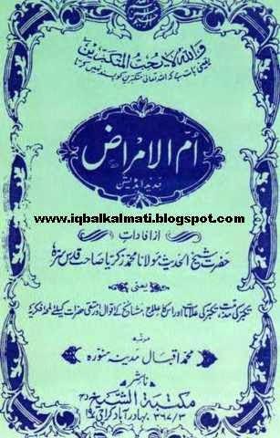 Umm -ul- Amraz By Shaykh Sufi