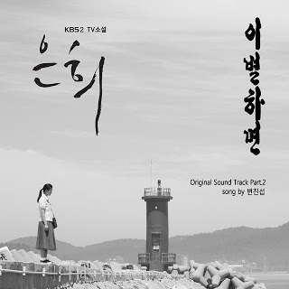 Byun Jin Sup 변진섭 - TV Novel-Eun Hee (소설 은희) OST Part.2