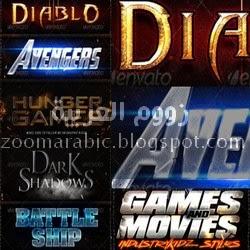 ستايلات الأفلام للفوتوشوب 2014 أنماط بجودة عالية