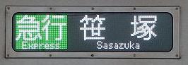 京王電鉄 急行 笹塚行き9000系側面行先