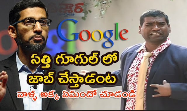 Bithiri Sathi Funny Conversation With Savitri Over Google CEO Sundar Pichai | Teenmaar News