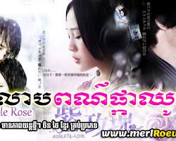 [ Movies ] Kolab Por phkar chhouk - Chinese Drama In Khmer Dubbed - Khmer Movies, chinese movies, Series Movies -:- [ 84 end ]
