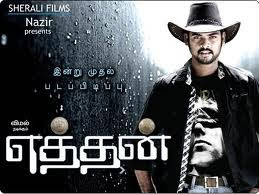 Ethan Tamil Movie