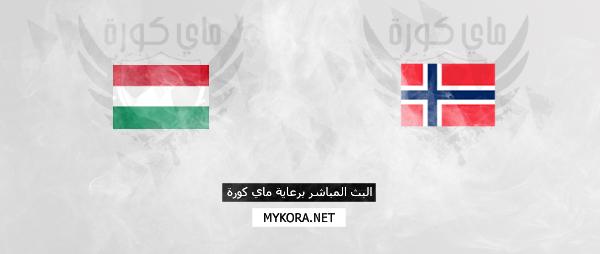 النرويج والمجر مباشر
