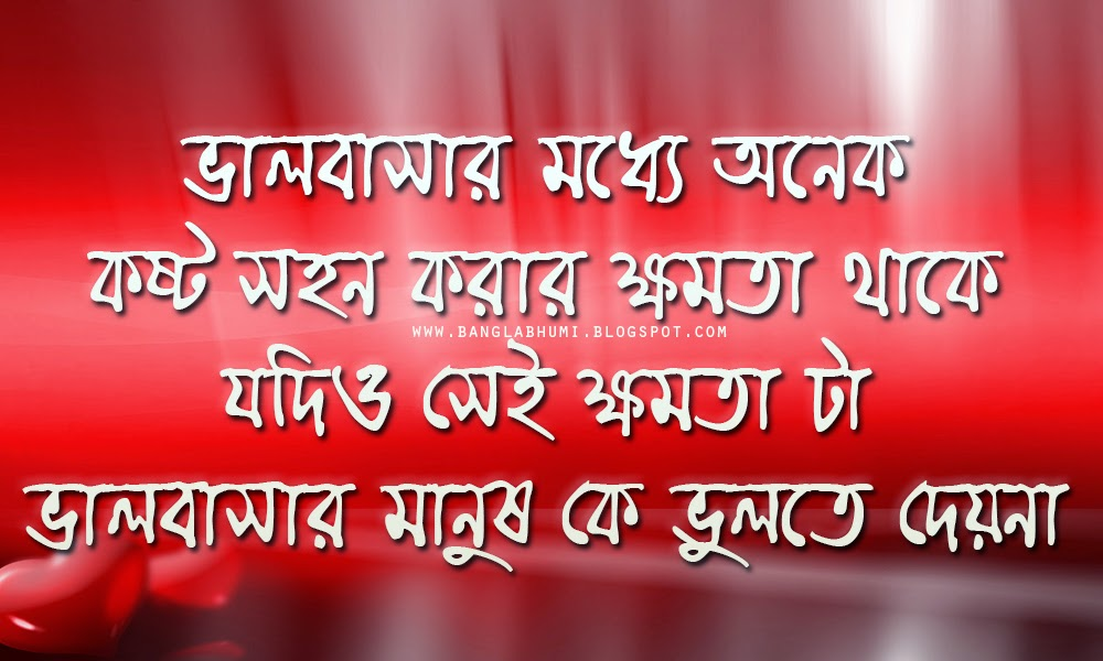 Romantic Love Quotes: Romantic Love Quotes Bangla