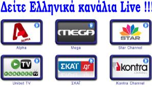 Δείτε Ελληνικά και Ξένα κανάλια