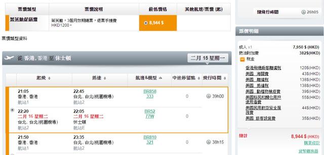 長榮航空 香港出發(來回機位)休士頓  HK$8,994(連稅)